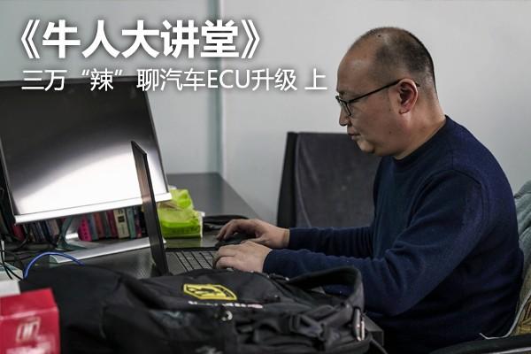 """牛人大讲堂:三万""""辣""""聊汽车ECU升级"""