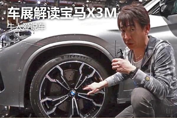 牛人爱说车:宝马X3M如何诠释高性能SUV?