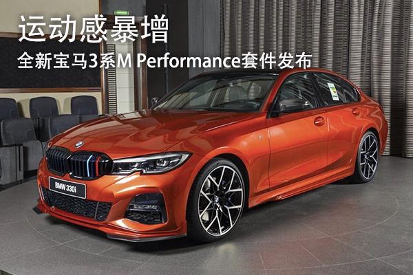 全新寶馬3系M Performance套件發布