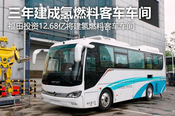 提升产品研发自建基地 福田投资12.68亿将建氢燃料客车车间