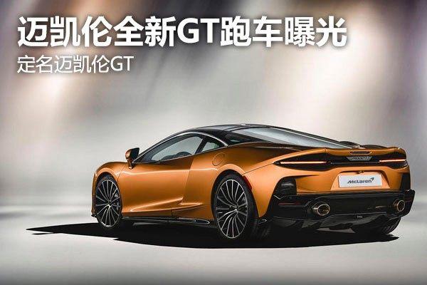 迈凯伦全新GT跑车曝光 定名迈凯伦GT