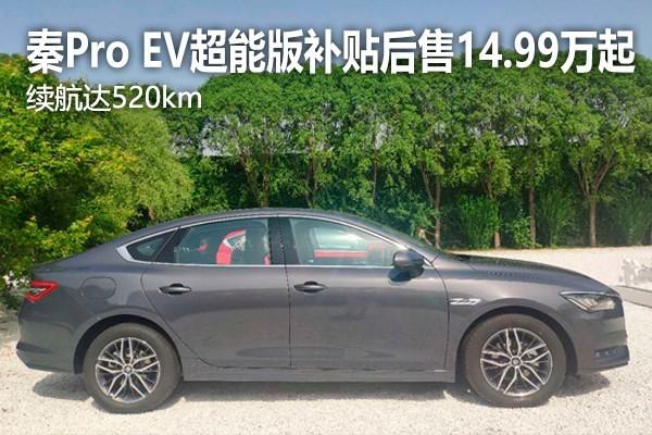 秦Pro EV超能版14.99万起