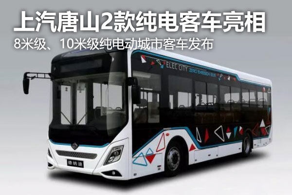 上汽唐山客车新品牌发布 两款纯电动客车亮相