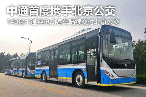中通客车首次进入北京公交市场 陆续交付140台电动公交