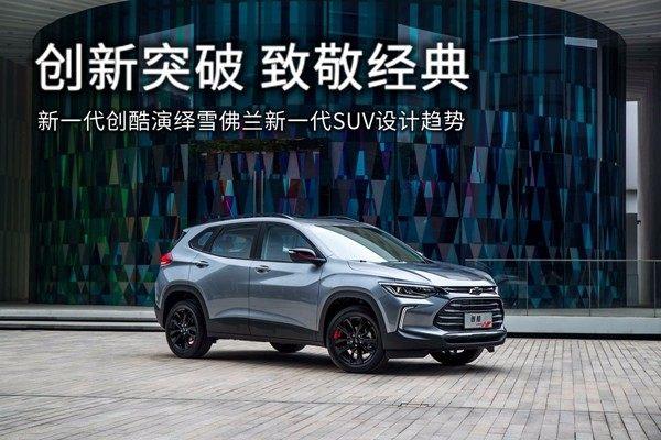 创新突破 致敬经典  新一代创酷演绎雪佛兰新一代SUV设计趋势