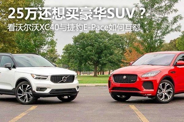 25万还想买豪华SUV? 看沃尔沃XC40与捷豹E-Pace如何互怼