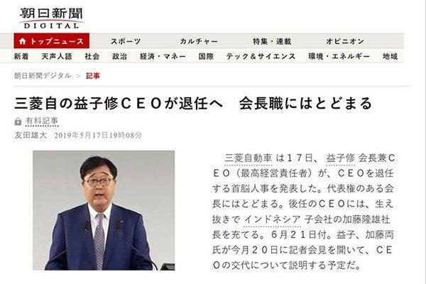 三菱首席执行官益子修辞任 印尼业务总裁加藤隆雄接任