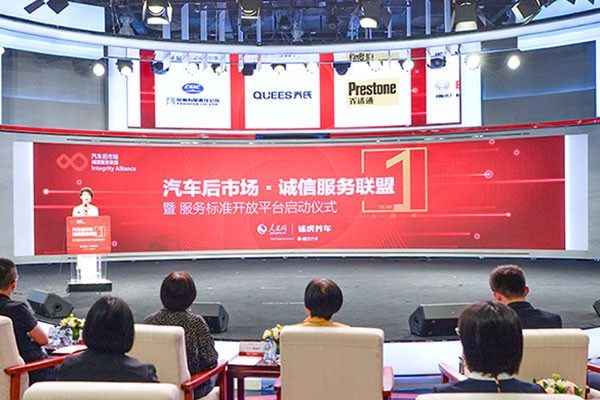 途虎养车主导建立汽车后市场首个服务标准开放平台