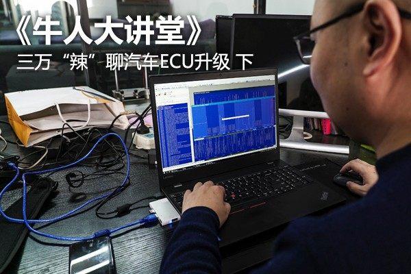 """牛人大讲堂:三万""""辣""""聊汽车ECU升级(下)"""