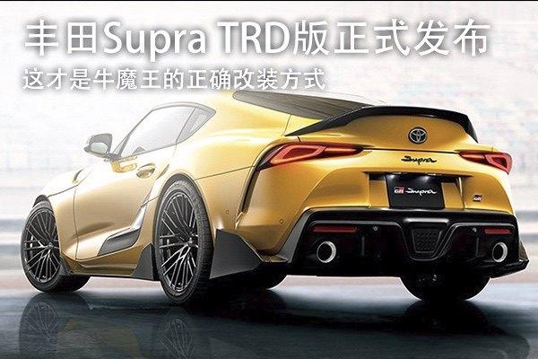 丰田Supra TRD版正式发布 这才是牛魔王的正确爱赢娱乐方式