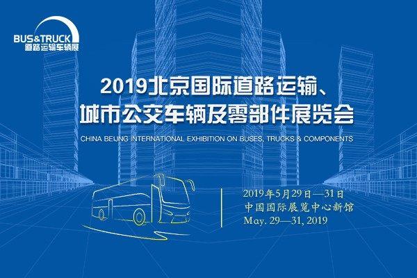 2019北京道路运输车辆展将开幕 牛车商用车专访邀约报道进行中