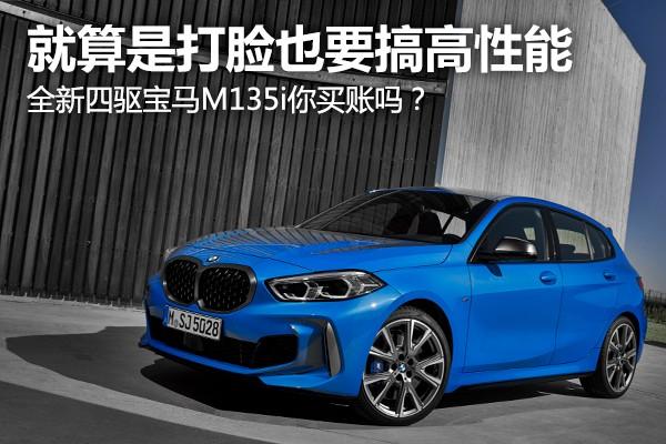 打脸也要高性能 全新四驱极速快3M135i你买账吗?