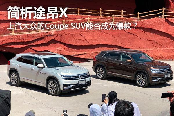 途昂X现已到来,上汽大众的Coupe SUV能否成为爆款?