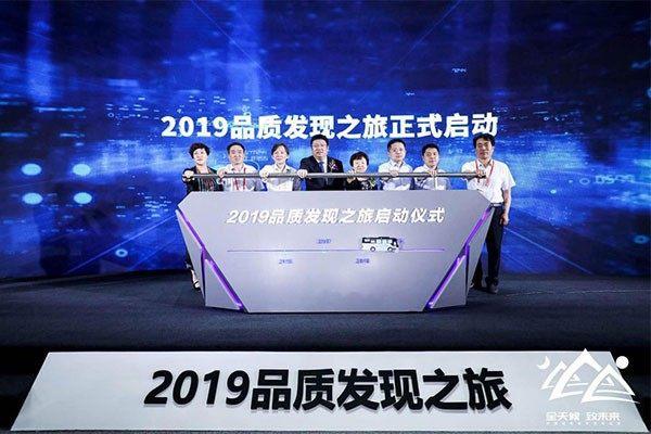 2019品质发现之旅启动 福田欧辉客车HC系列新品发布