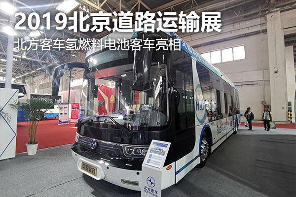 2019北京道路运输展 北方客车氢燃料电池客车亮相