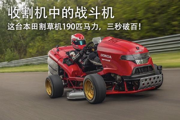 这台本田割草机190匹马力,三秒破百!