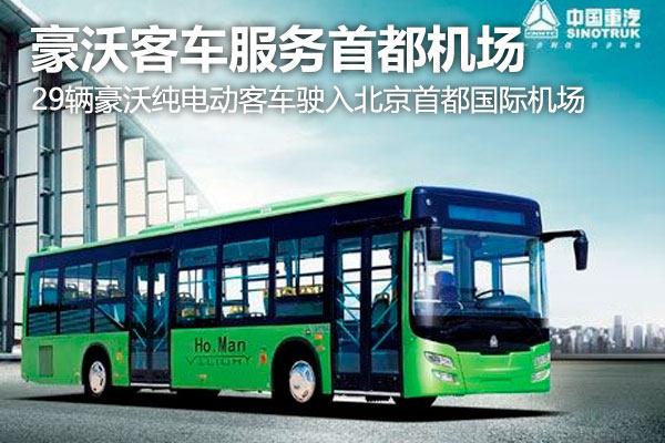 29辆豪沃纯电动客车驶入北京首都国际机场 完成交付