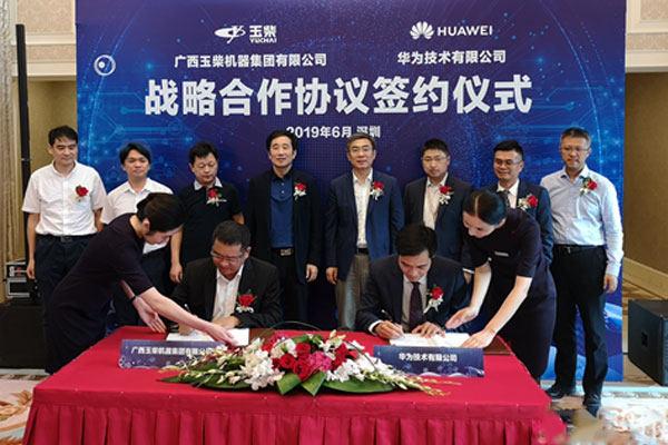玉柴集团与华为签订战略合作协议 计划投入52亿研发