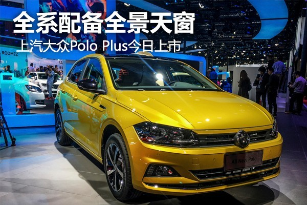 上汽大众Polo Plus今日上市