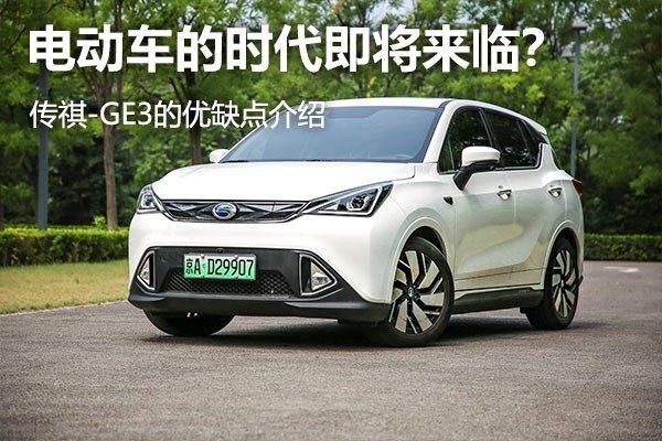 选车3+2:新能源汽车能否在今年续写传奇?浅谈传祺GE3的三个优点两个缺点