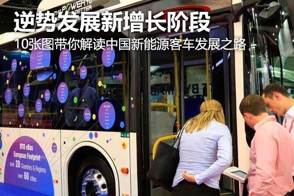 逆势发展新增长阶段 10张图带你解读中国新能源客车发展之路