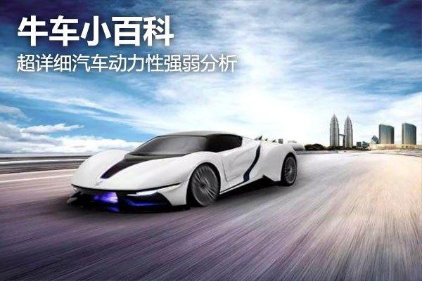 牛车小百科:如何评价汽车的动力性能?