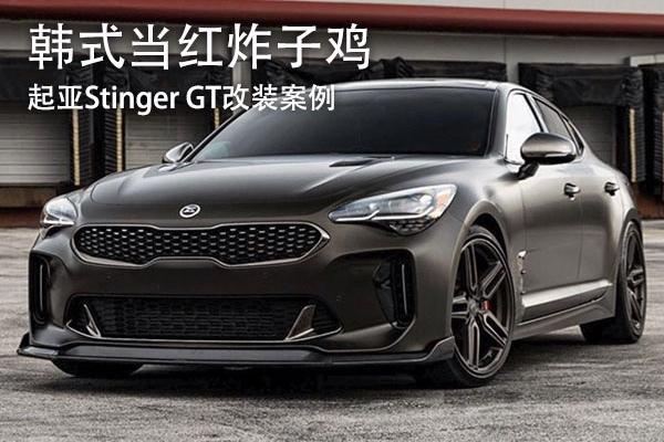 起亚Stinger GT改装案例