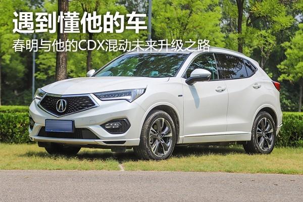 春明与他的广汽Acura CDX混动未来升级之路