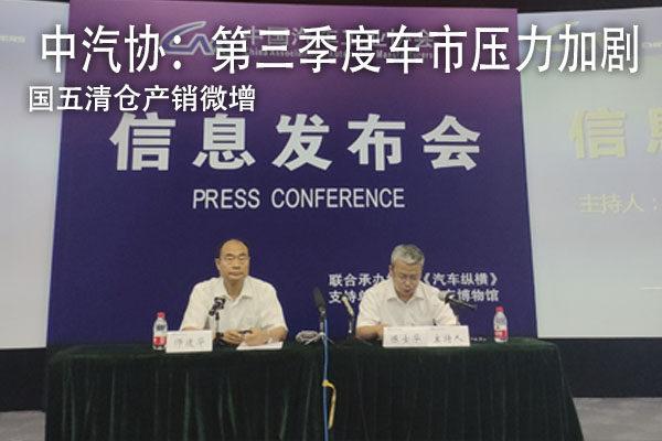 国五清仓产销微增 中汽协:第三季度车市压力将加剧