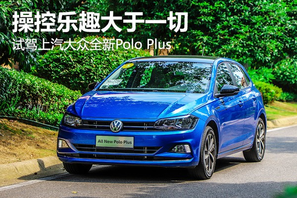 操控乐趣大于一切 试驾上汽大众全新Polo Plus