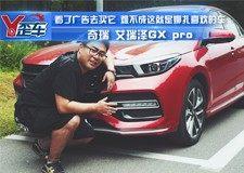 看了广告去买它! 难不成这就是娜扎喜欢的车? 评测艾瑞泽GX pro