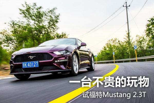 牛X评测:为什么说跑车梦难圆?试福特Mustang 2.3T
