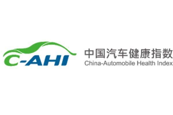 中国汽车健康指数2019年第一批车型测评结果发布
