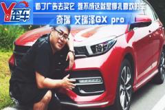看了去买它! 难不成这就是娜扎喜欢的车? 评测艾瑞泽GX pro