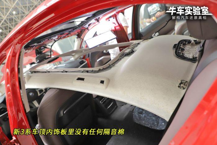 宝马新3系拆解之车顶/地板结构点评 落地40万品质10几万