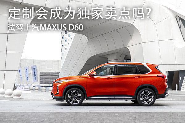 定制会成为独家卖点吗? 试驾上汽MAXUS D60