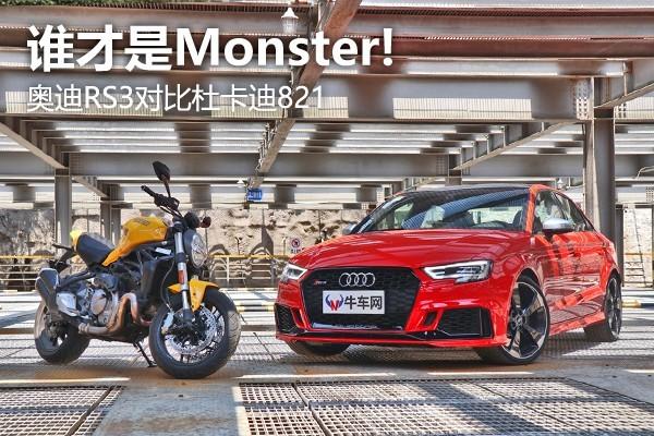 牛X評測:奧迪RS3對比杜卡迪821,誰才是Monster?