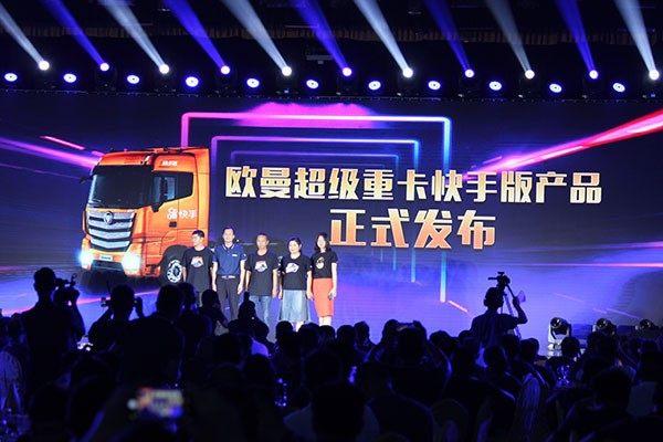 引領卡車界時尚潮流 福田戴姆勒發布歐曼快手版新車