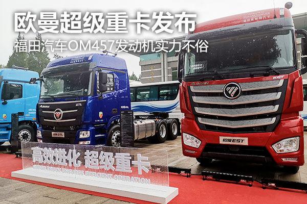 福田戴姆勒歐曼超級重卡發布 OM457發動機實力不俗