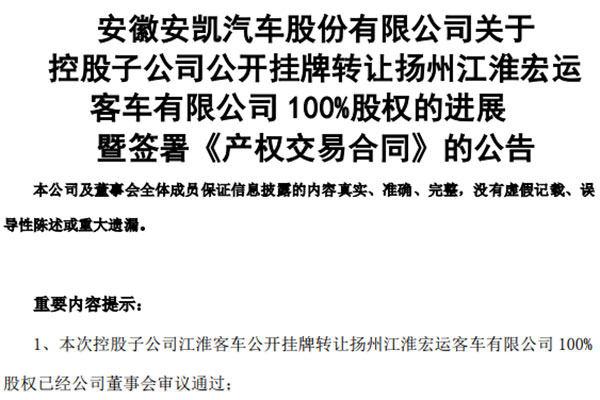 安凱客車2838.52萬元轉讓揚州宏運100%股權
