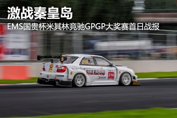 米其林競馳GPGP大獎賽報道