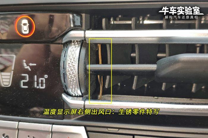 """寶馬新3系空調出風口生銹(續) 前排組件全部""""陣亡"""""""