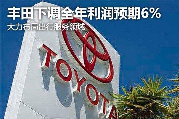 豐田下調全年利潤預期6% 深入布局出行服務領域