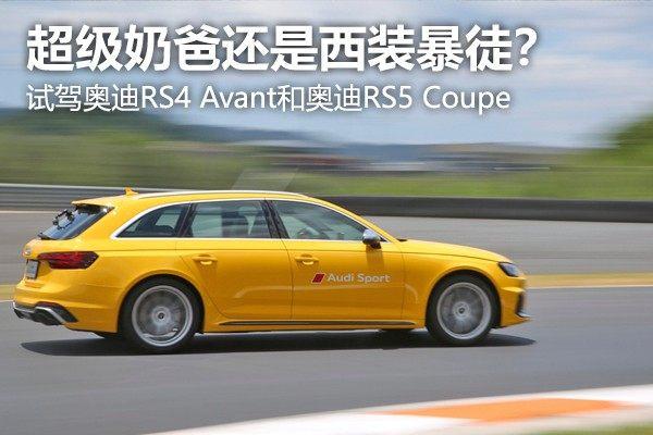 超級奶爸還是西裝暴徒?賽道試駕奧迪RS4 Avant和奧迪RS5 Coupe