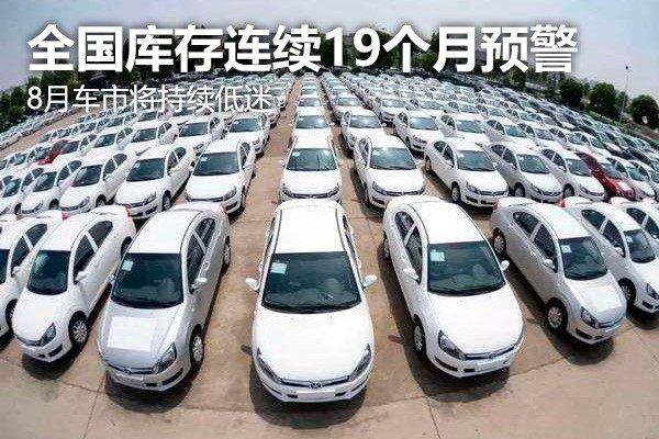 全國庫存連續19個月預警 8月車市將持續低迷