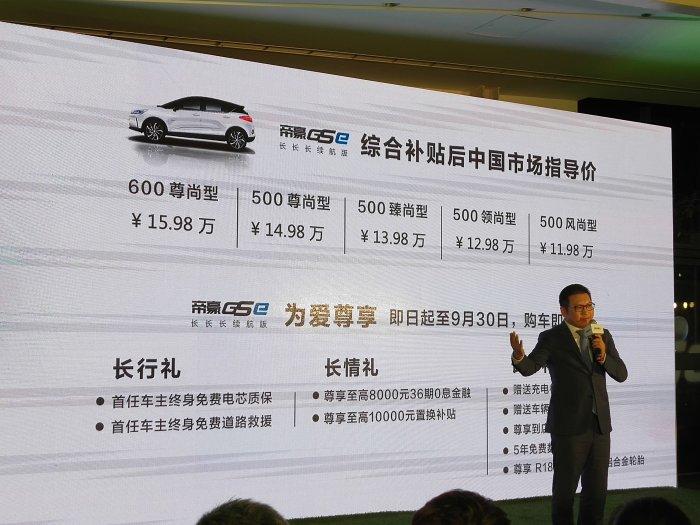 續航450km 新款吉利帝豪GSe上市售11.98-15.98萬元