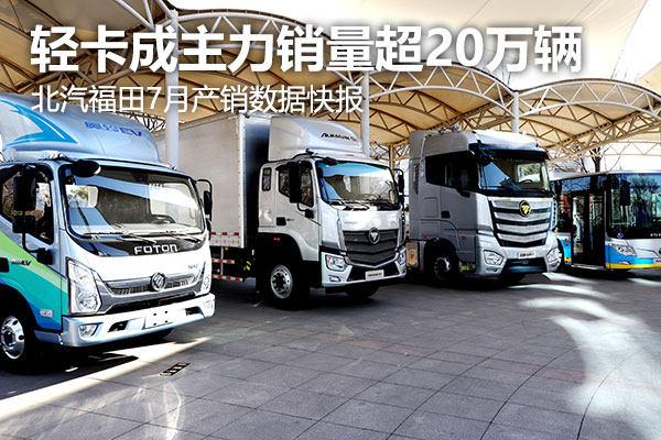 北汽福田7月產銷數據快報 輕卡市場成主力銷量超20萬輛