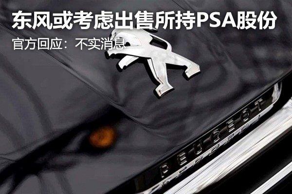 東風或考慮出售所持PSA股份 官方回應:不實消息