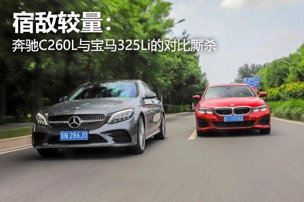 """宿敌较量:奔驰C260L与宝马325Li是""""伪""""豪华和""""假""""运动?"""