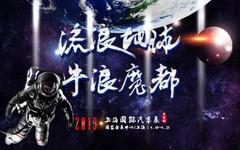 2019年上海车展:流浪地球 牛浪魔都